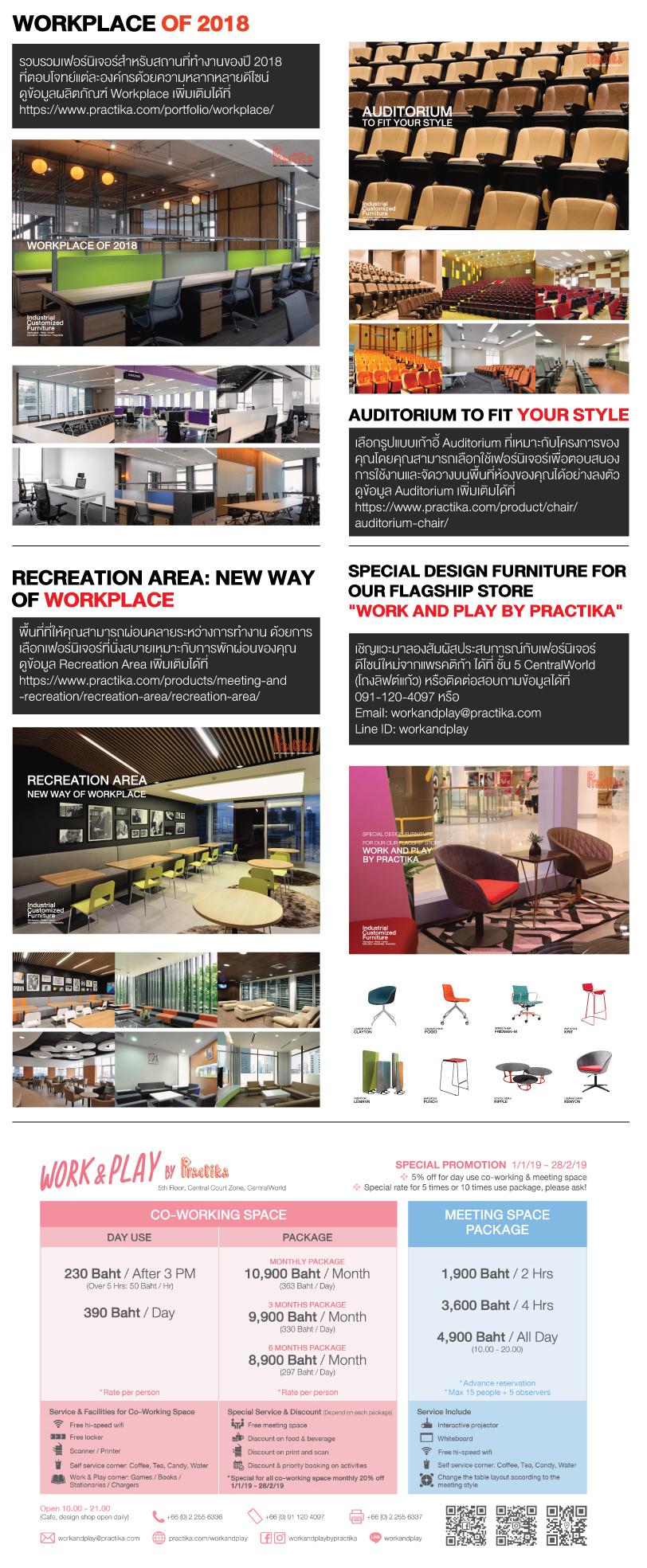 External E-News Jan 2019 - Practika - Industrial Customized Office